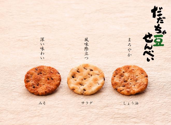 山形特産幻の枝豆だだちゃ豆を使用し年間2,200,000枚焼き上げる人気のおせんべい