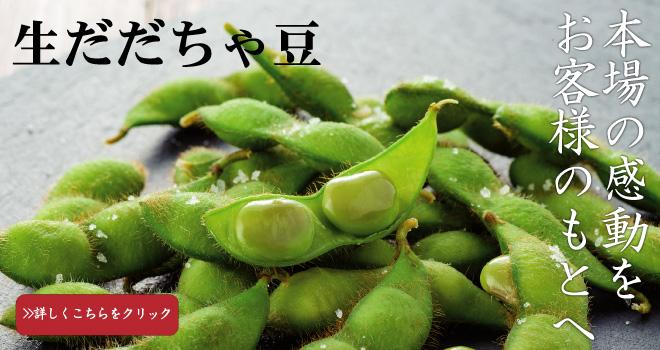 山形特産の枝豆だだちゃ豆