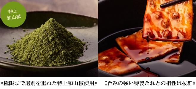 極限まで選別を重ねて仕上げる特上和山椒を使用