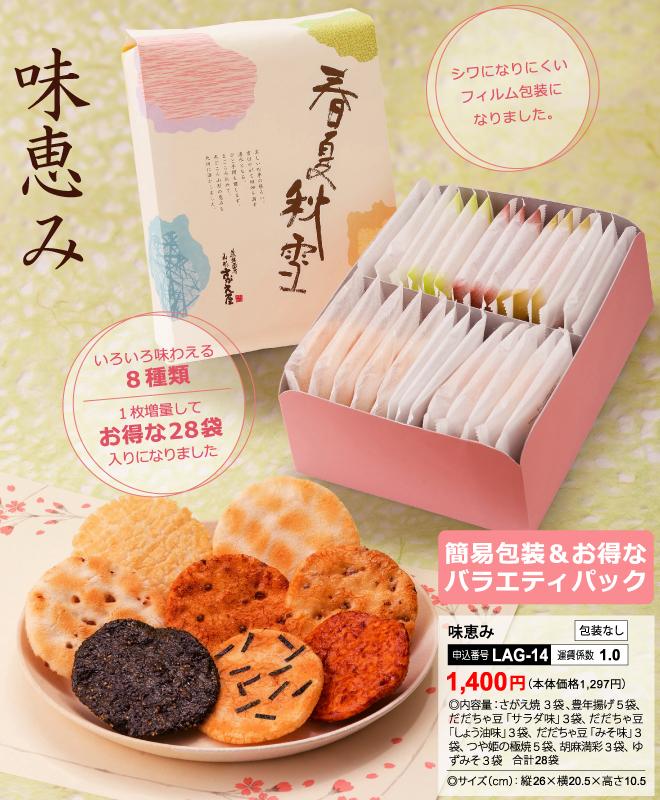 いろいろ味わえる8種おせんべい詰合せ 味恵み 28袋入り 1400円(税込)
