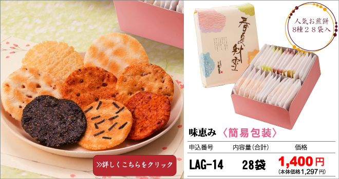 山形の美味しいおせんべい8種の詰合せ 味恵み 1400円(税込)