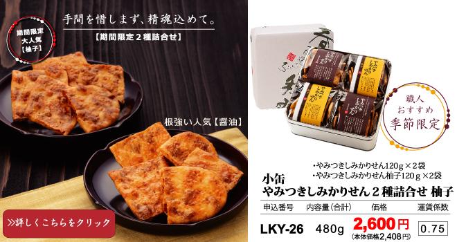 大人気のおせんべい やみつきしみかりせん2種詰合せLKY26 2600円(税込)