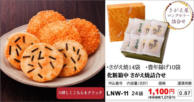 ロングセラー人気のおせんべい化粧箱中2種詰合せ 合計24袋入り 1100円(税込) LNW11