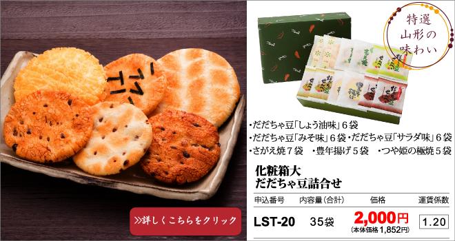 山形特産だだちゃ豆を使っただだちゃ豆せんべいをメインにした6種おせんべい詰合せLST20 2000円(税込)