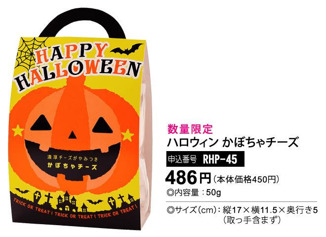 ハロウィンせんべい かぼちゃチーズ 50g入り