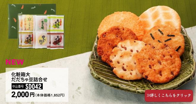 山形特産だだちゃ豆を使っただだちゃ豆せんべいをメインにした6種おせんべい詰合せSD042 2000円(税込)