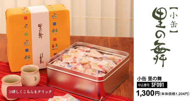 5つの味わい一口サイズのふっくらおせんべい 小缶里の舞 SF091 1300円(税込)