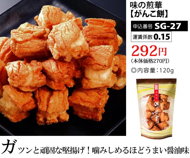 味の煎華 がんこ餅 120g入り 292円(税込)