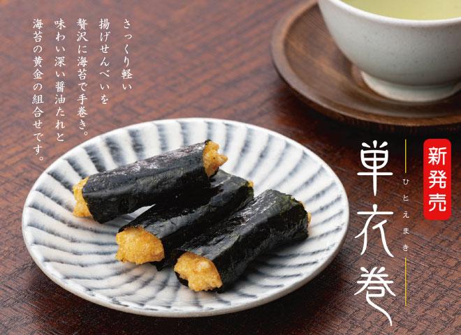 単衣巻(ひとえまき) 揚げせんべいに海苔と醤油の黄金のくみあわせ