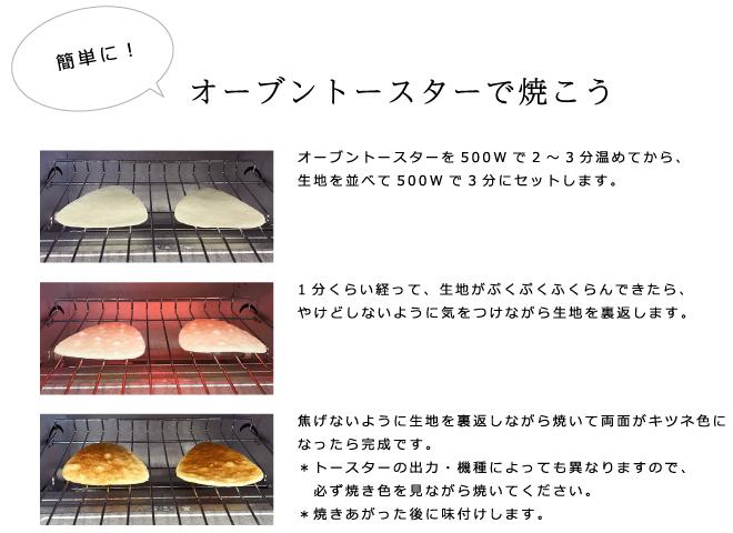 手焼きせんべいレシピ