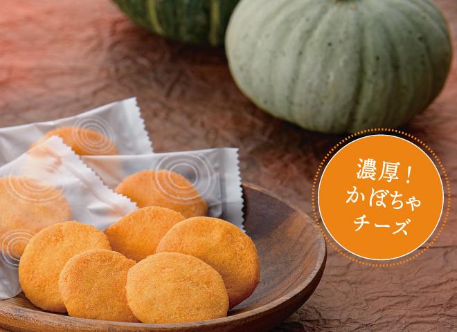 味の味覚 かぼちゃチーズ