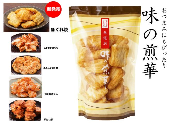 おつまみにぴったりのおせんべい・おかき 味の煎華シリーズ