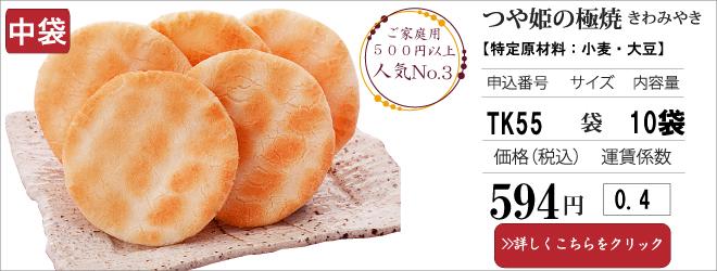 人気No.3 塩せんべいつや姫の極焼(きわみやき)山形のブランド米つや姫を贅沢に使用したおせんべい