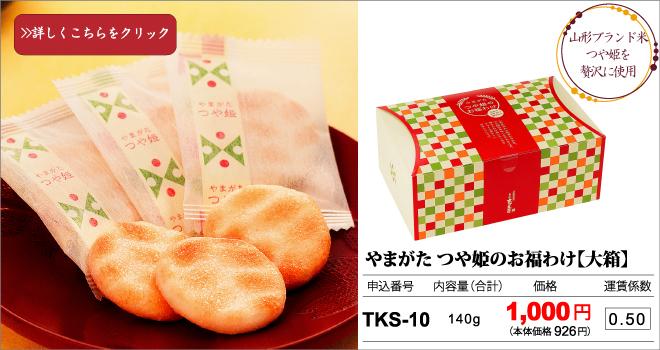 山形のブランド米「つや姫」を贅沢に使用したおせんべい「つや姫のお福わけ」