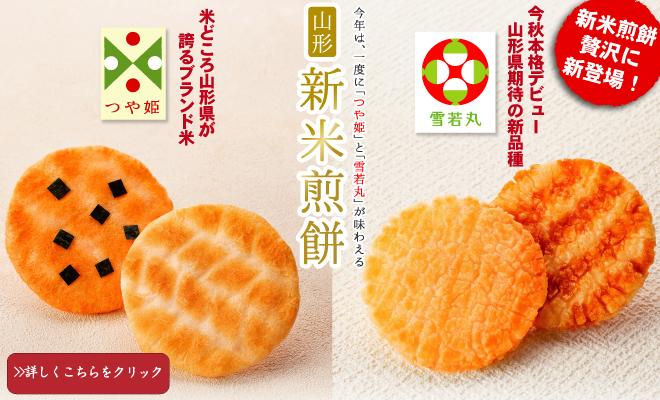 新米煎餅 今年贅沢に新登場!