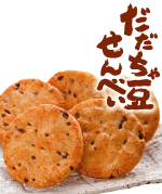 山形特産だだちゃ豆を使った豆せんべい だだちゃ豆せんべいしょう油味