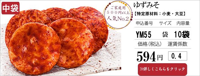 人気No.2 ゆずみそせんべい高知県産ゆずと仙台味噌をブレンド!味噌の旨みとゆずの香りが人気のポイント