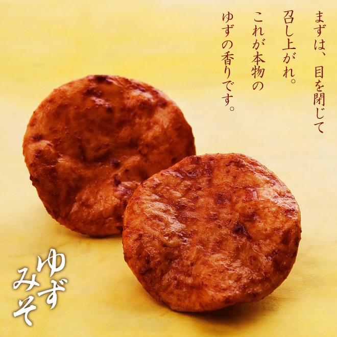 ゆずみそせんべい 高知県産ゆずと仙台みそを使ったおせんべい