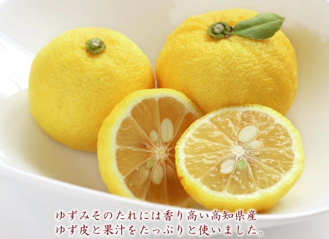 おせんべいのたれが 高知県産ゆずと仙台みそを贅沢に使用しました