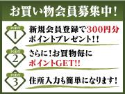 煎餅工房さがえ屋 新規会員募集中!!