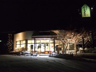 さがえ屋本店雪景色