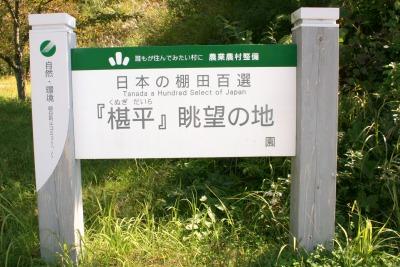 日本棚田百選