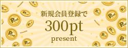 新規会員登録300ptプレゼント