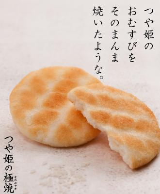 山形のブランド米つや姫を贅沢に使用したおせんべい「つや姫の極焼き」